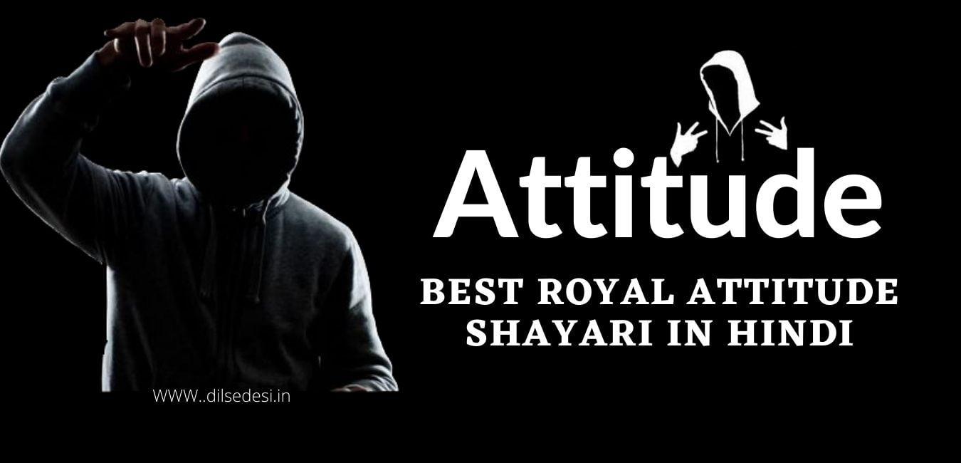 Best Royal Attitude Shayari In Hindi Khatarnak Shayari Of Attitude