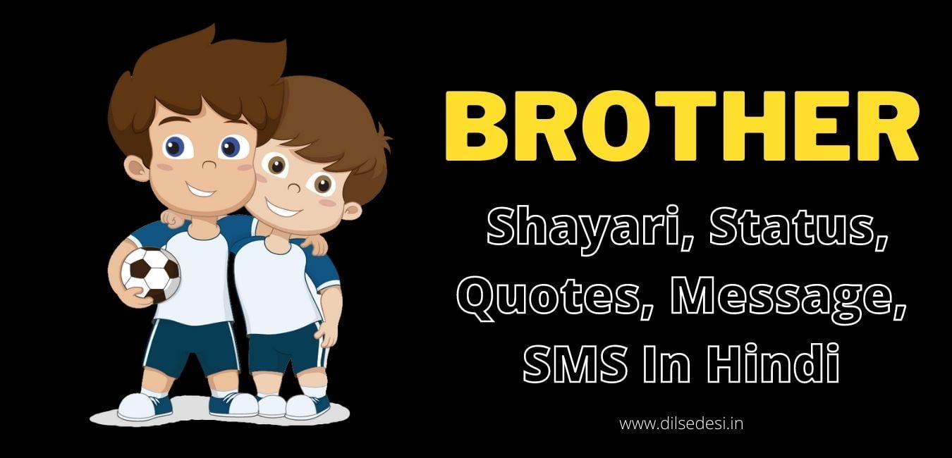 Brother Attitude Status in Hindi