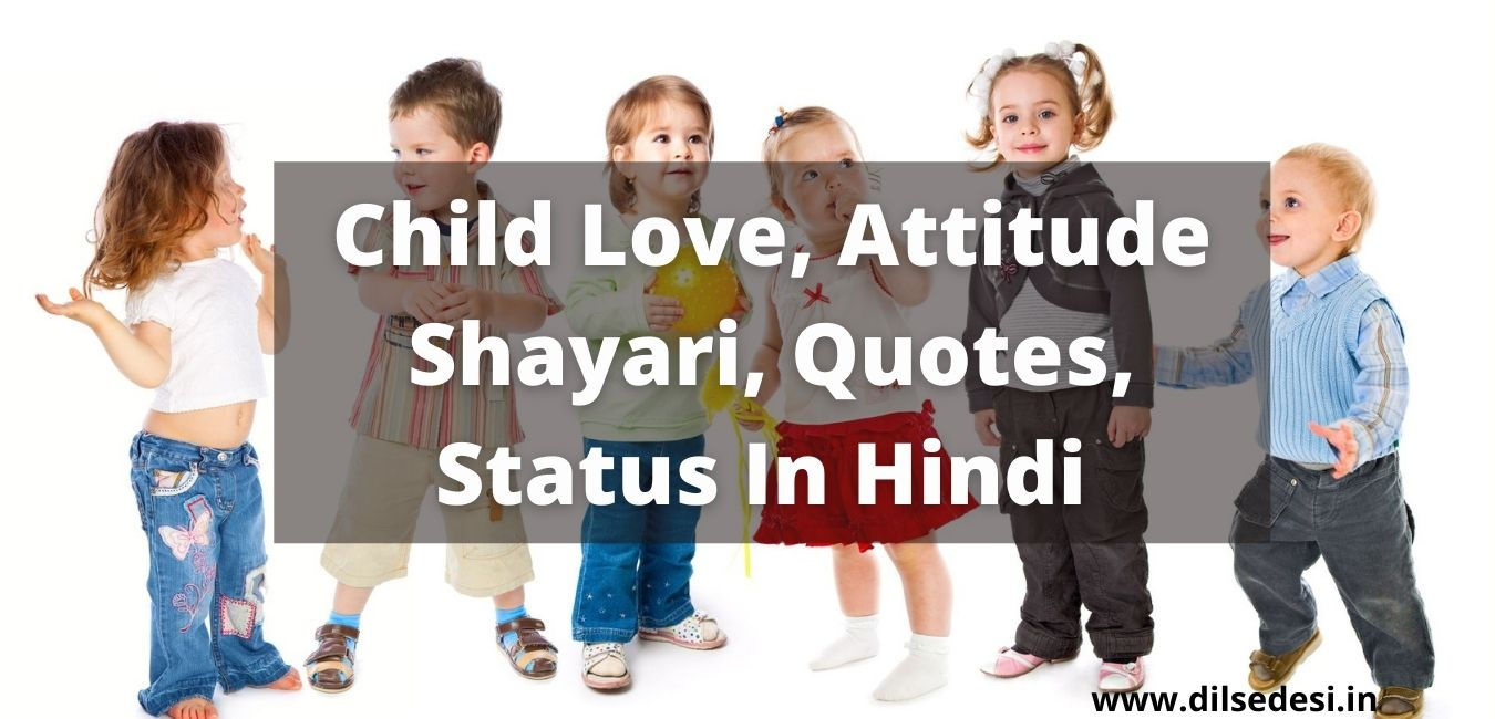 Children Shayari Child Love, Attitude Shayari, Quotes, Status In Hindi