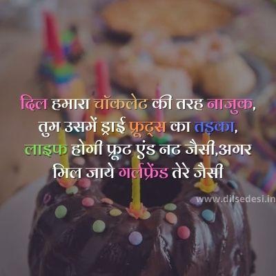 Chocolate Shayari in Hindi For Girlfriend