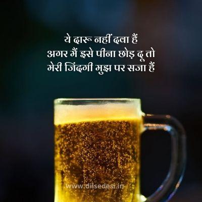 Daru Shayari, Quotes, Status In Hindi