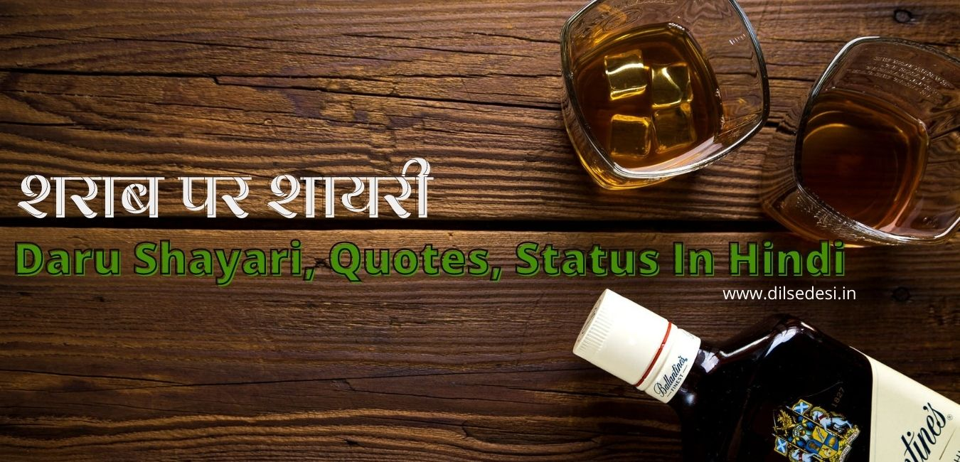 Daru Shayari, Quotes, Status In Hindi