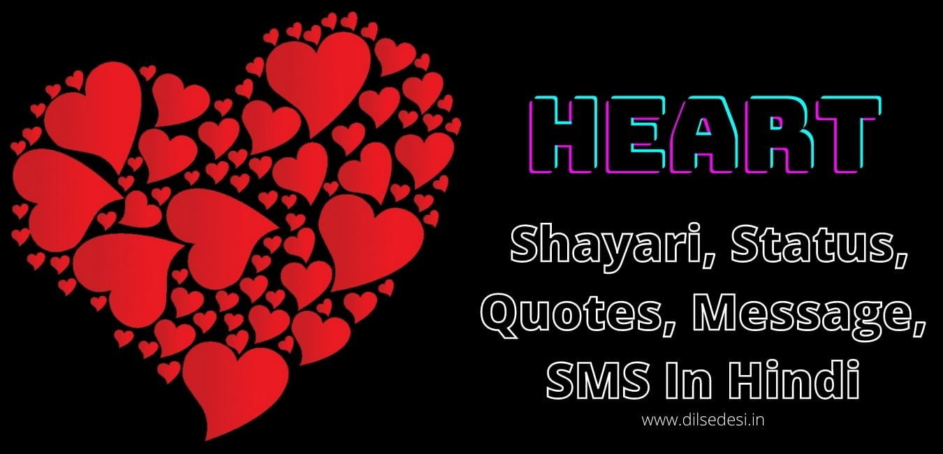 Dil love Shayari, Status, Quotes, Message, SMS In Hindi