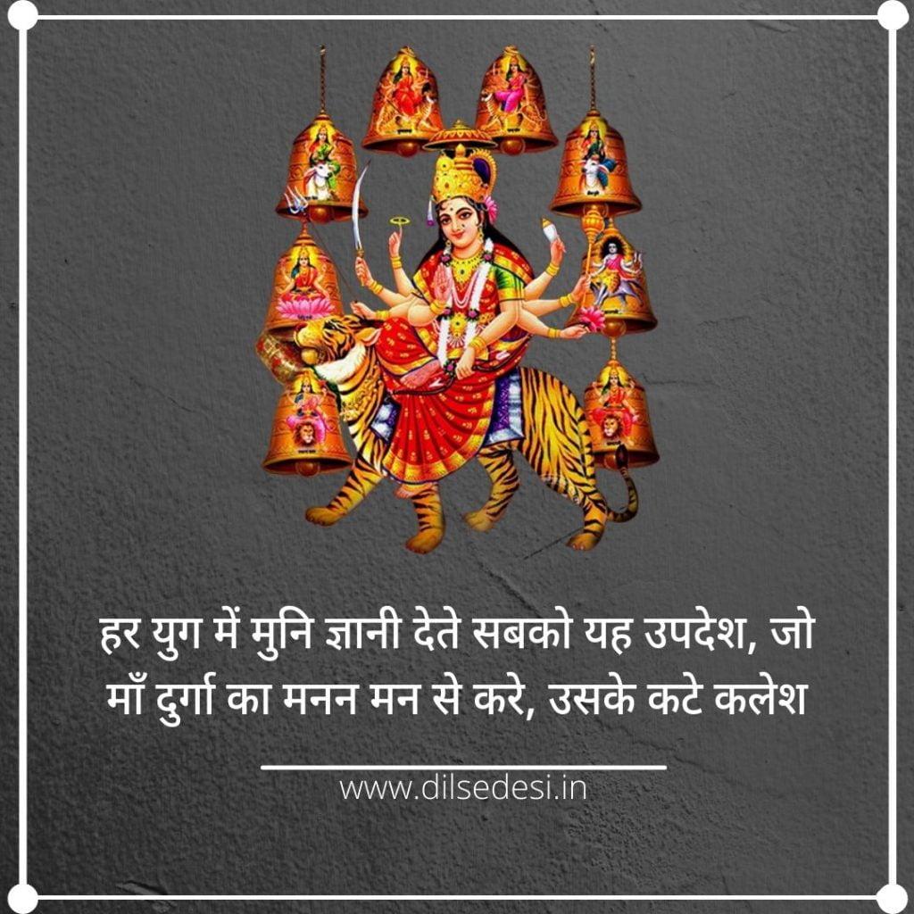 Durga Maa Quotes, Shayari, Status, Caption In Hindi