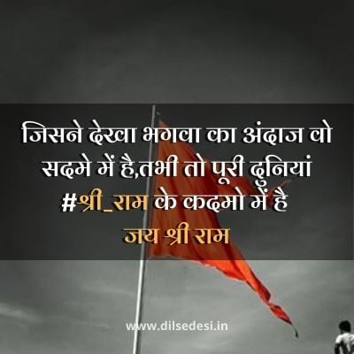 Hindutva Shayari, Status, Quotes, 2 ilne, Message, SmS in Hindi