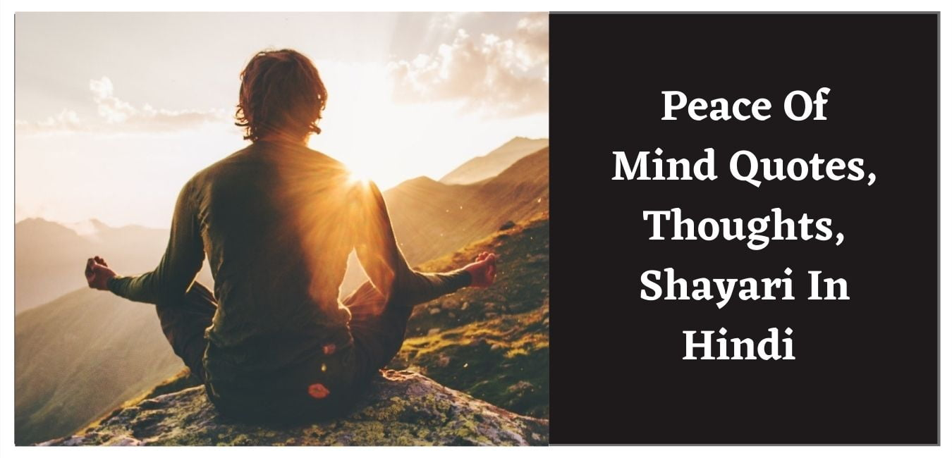 Peace Of Mind Quotes, Thoughts, Shayari In Hindi