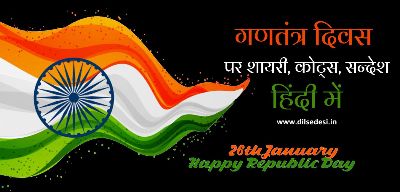 Republic Day Shayari in Hindi 2021