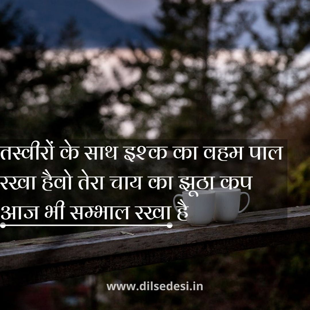 Tea lover quotes Morning Tea quotes Tea quotes in Hindi
