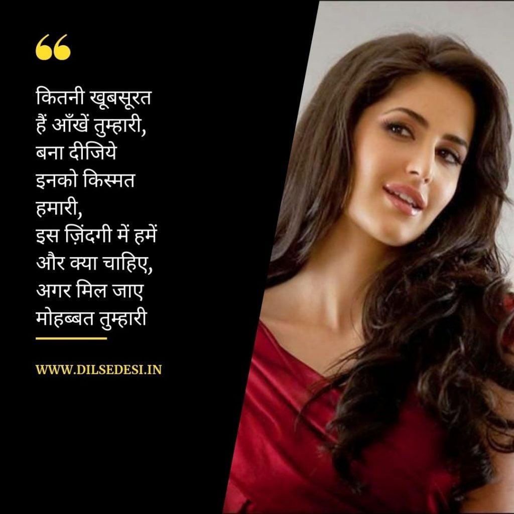 Best Tareef Shayari, Quotes, Status, Message In Hindi