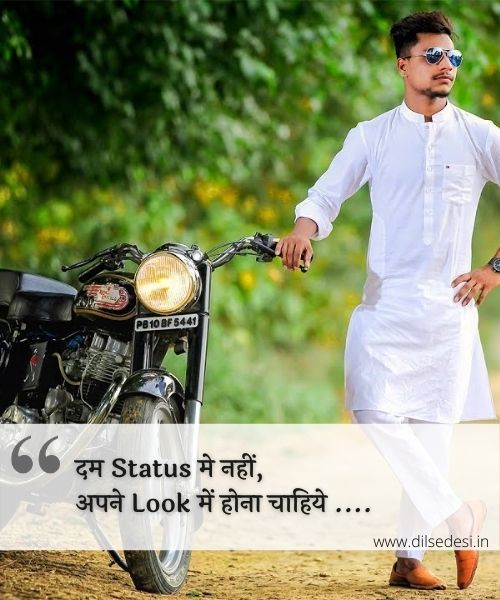 Desi Status in Hindi