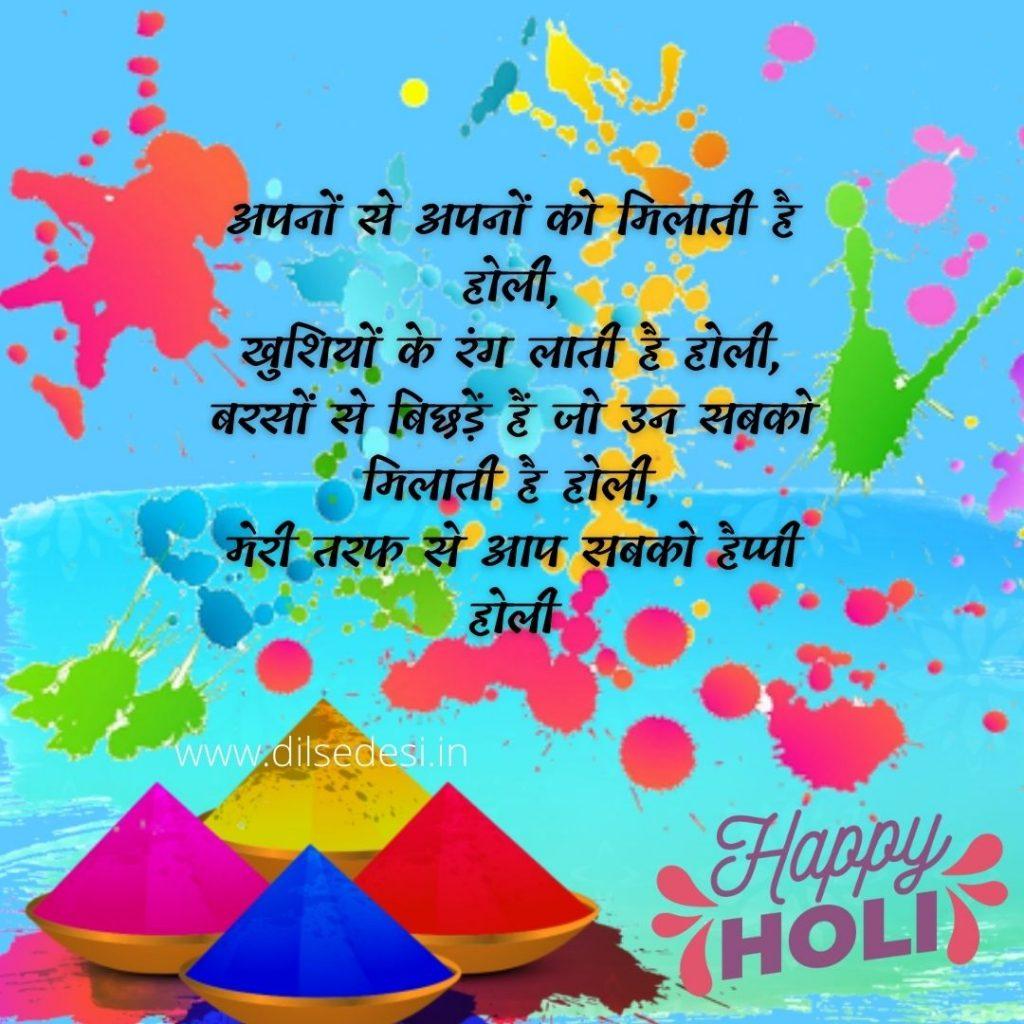 Holi ki Hardik Shubhkamnaye