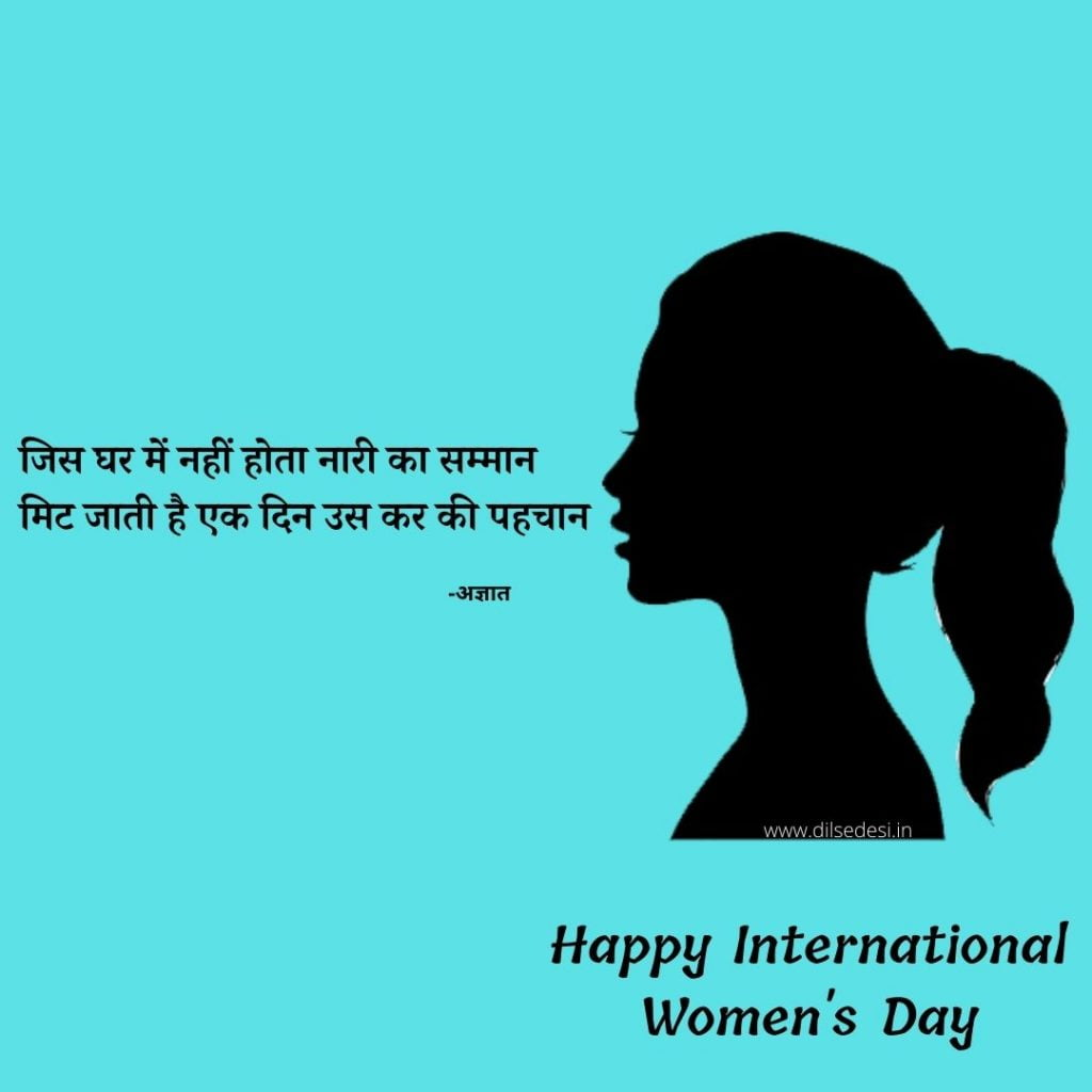 International women's day Quotes in hindi